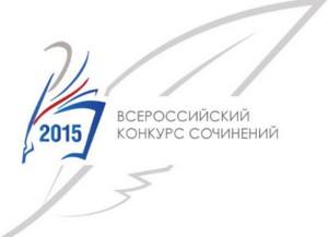 всероссийский конкурс на лучшее сочинение