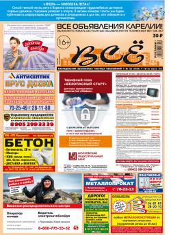 Рады сообщить о выходе нового выпуска многополосной цветной еженедельной  газеты бесплатных объявлений Карелии. 3c0443bd874