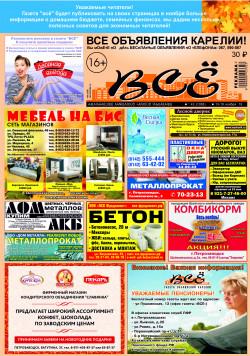 caafc825d190 Несколько сотен полезных объявлений о работе и учебе, недвижимости и многом  другом. Газета
